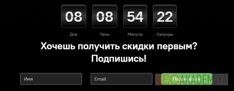 дизайн интернет-магазина к черной пятнице таймер