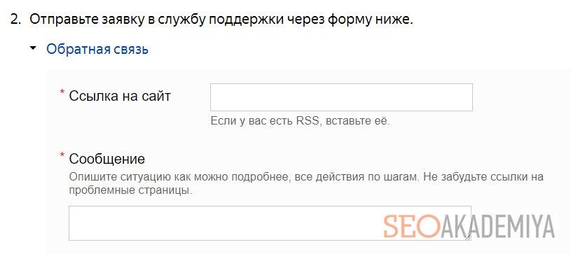 Добавить RSS-ленту в Яндекс.Дзен
