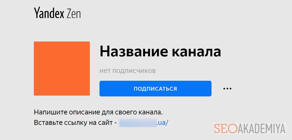 Добавить ссылку на сайт в описании канала Яндекс Дзен