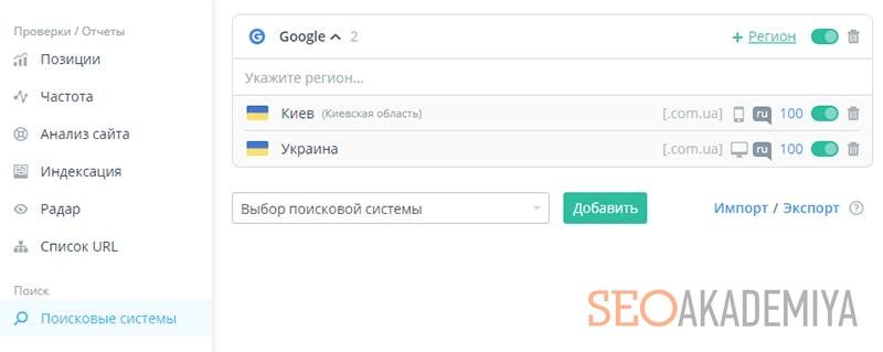добавление поисковой системы и региона