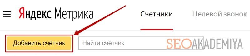 Добавление счетчика метрики картинка