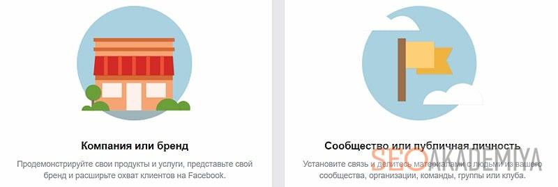 Какую категорию бизнес страницы в Фейсбук выбрать