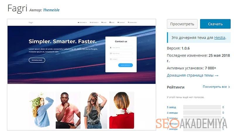 Fagri шаблон вордпресс для сайтов услуг