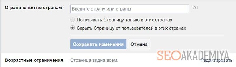 Установить ограничения на страницу фб