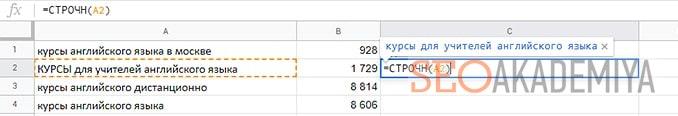 Формула для всех строчных букв в экселе