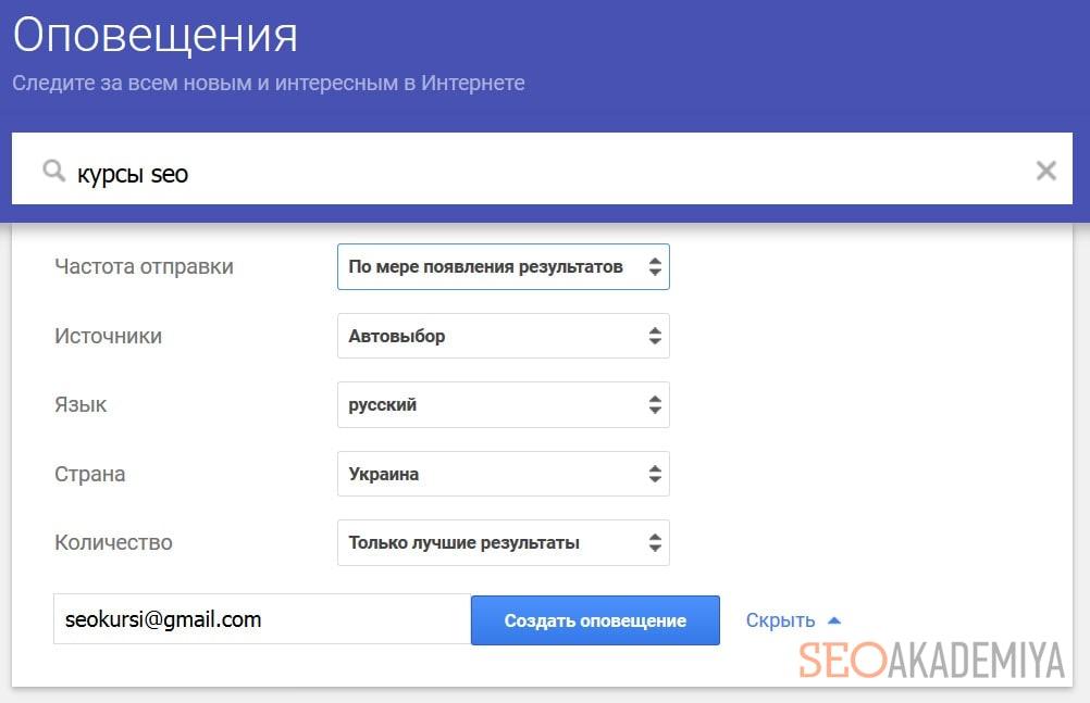 Настройка сервиса Google Alerts