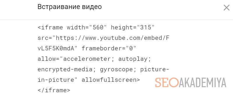 html-код видео на ютубе пример