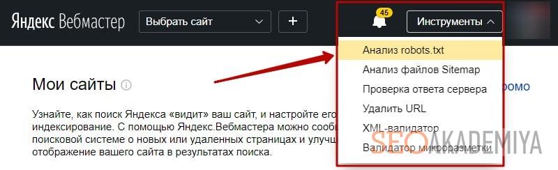 инструменты вебмастера до подтверждения прав