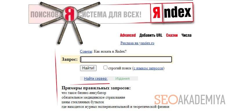 история создания поисковой системы yandex