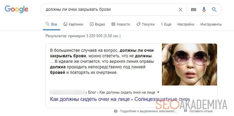 избранный сниппет в выдаче гугл пример