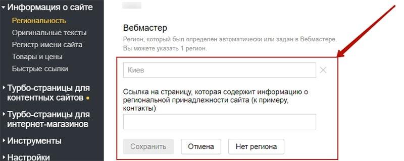 изменение региональности сайта в вебмастере