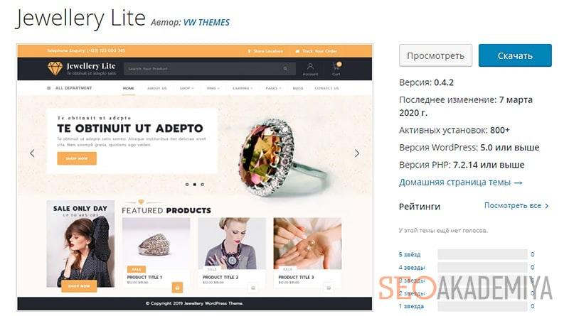 Jewellery Lite шаблон для интернет-магазина