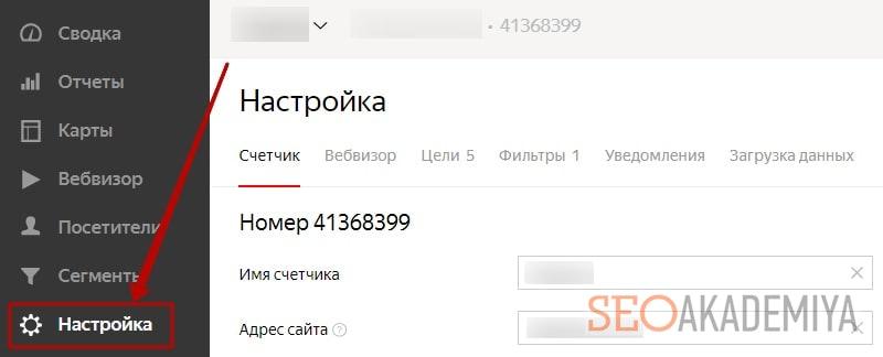 Как добавить аналитику форм в Яндекс Метрику