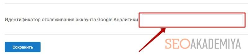 как добавить google analytics к youtube каналу