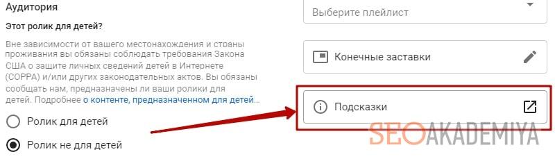 Как добавить подсказки на youtube картинка