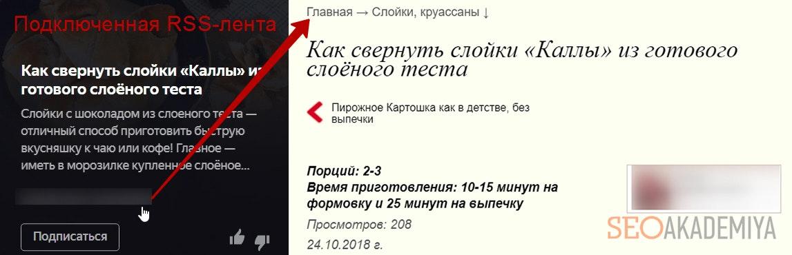 Как подключить RSS-ленту сайта к Яндекс.Дзен