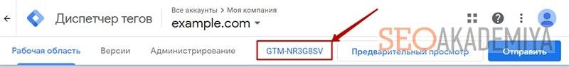Как найти код в google tag manager картинка