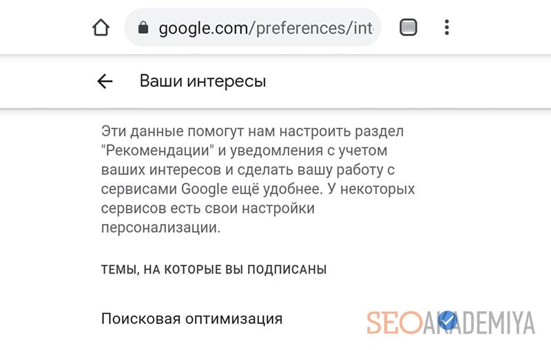 как настроить ленту рекомендаций в гугл