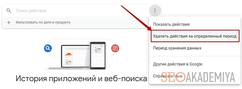 как отключить персональный поиск google