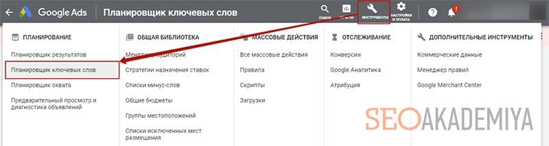 как открыть google keyword planner картинка