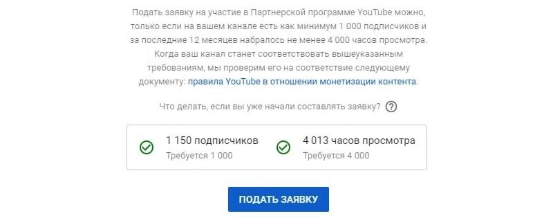 как подать заявку на монетизацию youtube