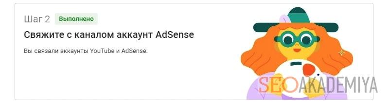 как подключить AdSense к каналу пример