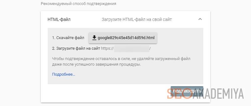 Как подключить сайт к google search console