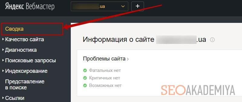 как пользоваться яндекс вебмастером сводка