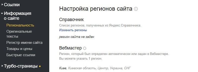Указать региональную принадлежность в Яндекс Вебмастере