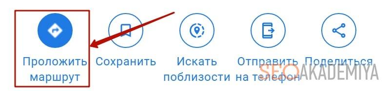 как проложить маршрут в гугл