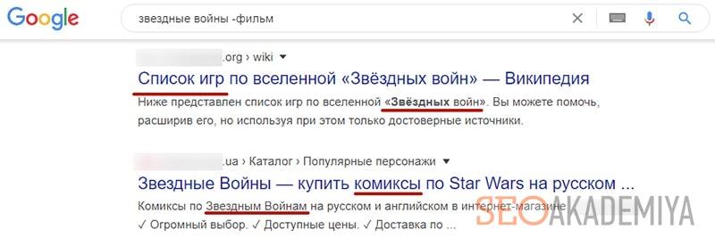 как прописать минус слова в гугл