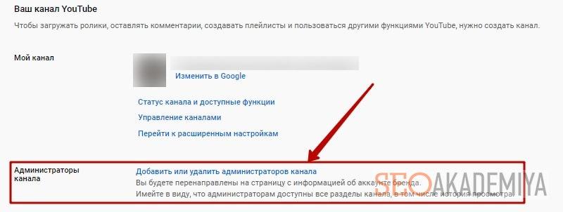 как сделать администратора канала youtube шаг 1