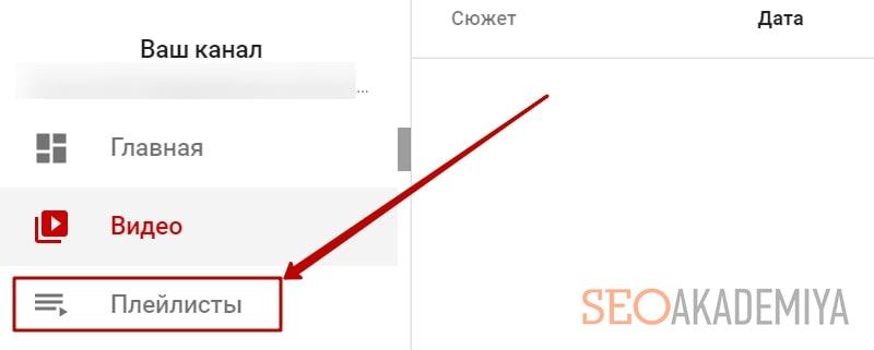 как сделать свой плейлист на youtube шаг 1