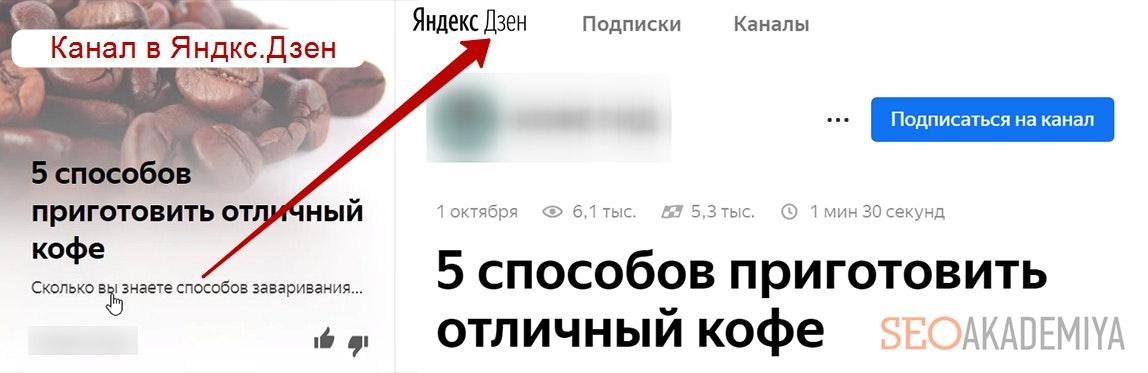 Как создать канал в Яндекс Дзен