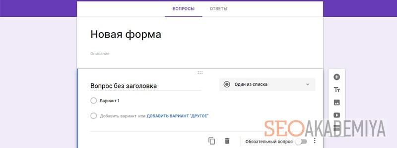 Как эффективно прости опрос в google forms