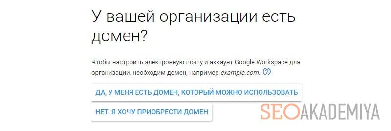 как создать свою почту со своим доменом в Google