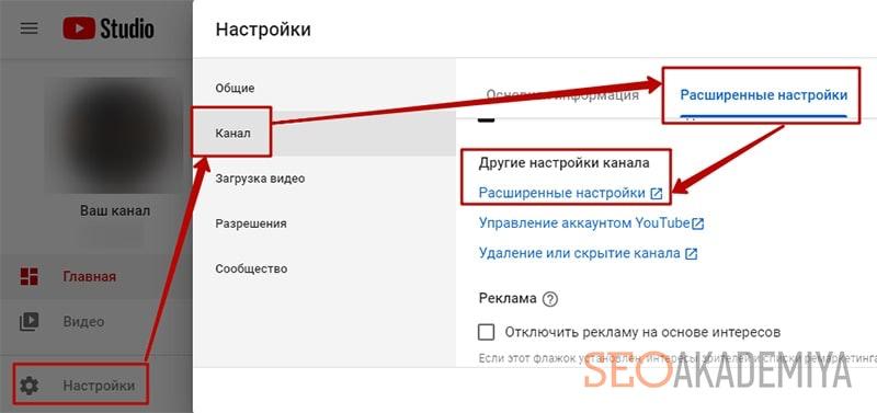 как связать сайт с каналом youtube инструкция