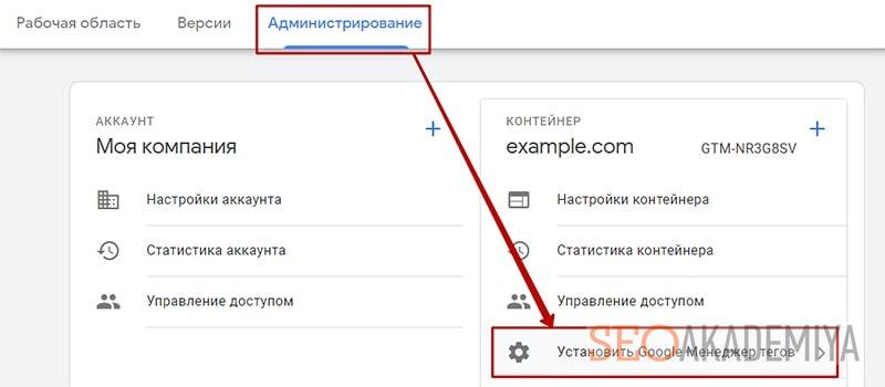 Как установить гугл тег менеджер на сайт скрин