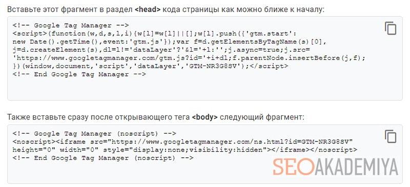 Как установить код диспетчера тегов google скрин