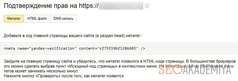 Как установить яндекс вебмастер пример