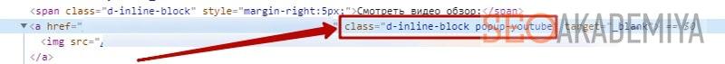 Как узнать id или class элемента на сайте