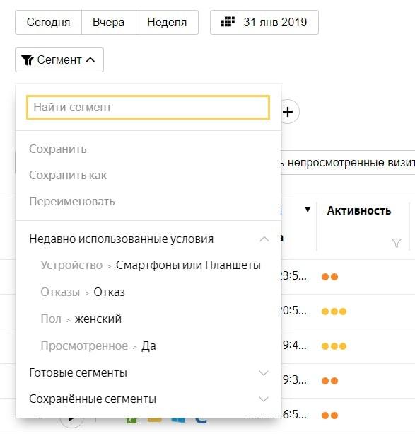 Как в вебвизоре установить сегменты пользователей