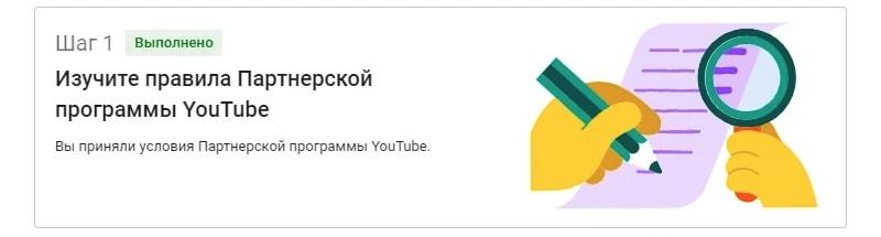 как вступить в партнерскую программу youtube