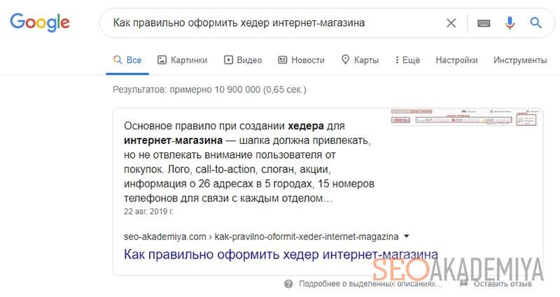 как выглядит избранный сниппет google