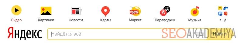 как выглядит поисковая система яндекс сейчас