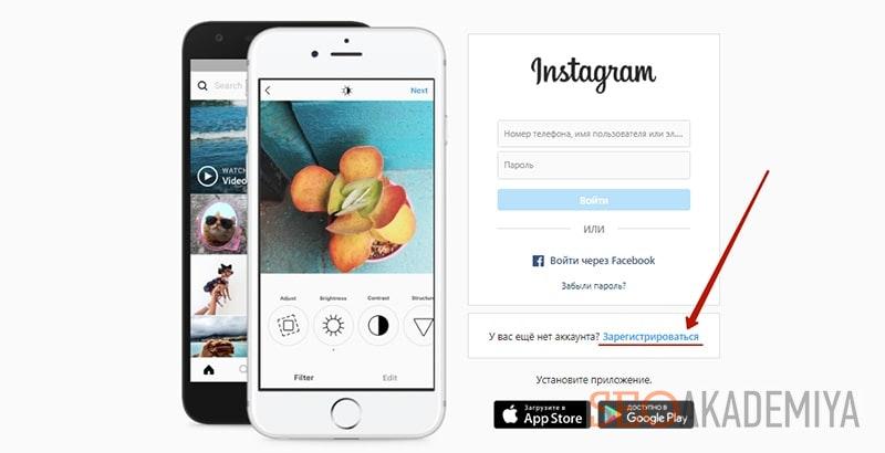 как зарегистрироваться в instagram картинка