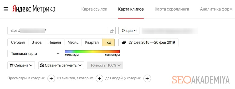 Тепловая карта кликов в яндекс метрике