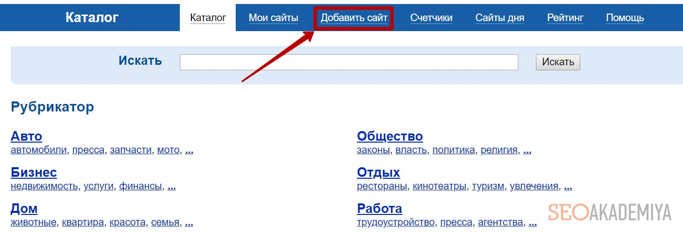 В каталоге сайтов можно разместить внешнюю ссылку