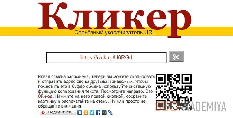 кликер для сокращения ссылок онлайн