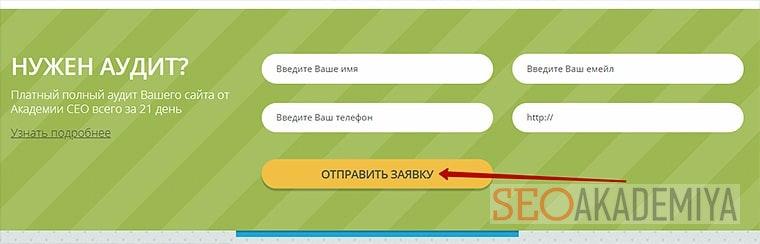 Сочетание цветов сайта и кнопки call to action